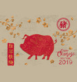 happy chinese new year 2019 bacground with vector image