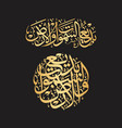 arabic calligraphy verse 117 chapter al-baqarah 2