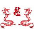 chinese dragon year vector image vector image