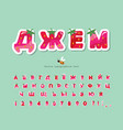 am cyrillic summer font cartoon paper cut out vector image vector image
