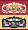 logos for islamic new year vector image