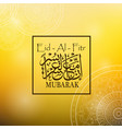 arabic calligraphy on blurred background vector image