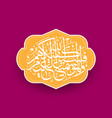 beautiful islamic calligraphy quran surah