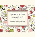 rosh hashanah greeting card jewish new year card vector image