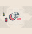 beautiful eid mubarak arabic calligraphy text vector image