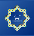 paper ramadan kareem octagon holiday design for vector image vector image