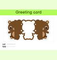 cute bear fold-a-long greeting card template vector image vector image