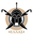 ancient hellenic helmet two crossed ancient greek vector image vector image