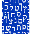 hebrew alphabet seamless background with hebrew vector image vector image
