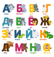 alphabet animals russian part 1 vector image vector image