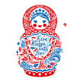 from russia with love lettering with nesting doll vector image vector image