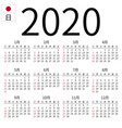 calendar 2020 japanese sunday vector image vector image