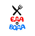 knife and fork the inscription in russian food vector image vector image