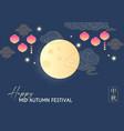 happy mid autumn festival design with fool moon vector image