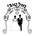 graphic chuppah arch religious jewish wedding vector image vector image