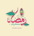 ramadan kareem arabic calligraphy greeting card vector image vector image