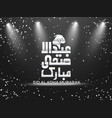 muslim holiday eid al-adha mubarak design vector image