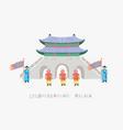 change guard honor at gyeongbokgung palace vector image vector image