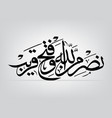 arabic is an ayat from al-quran 6113 which can