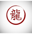 Zodiac symbols calligraphy dragon vector image vector image