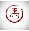 Zodiac symbols calligraphy horse vector image