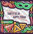 poster for purim holiday vector image vector image