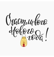 New Year russian typography vector image vector image