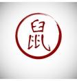 Zodiac symbols calligraphy rat vector image vector image
