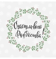 Christmas russian typography vector image vector image