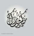 ramadan mubarak creative typography on a white vector image