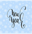 new year - hand lettering inscription on winter vector image