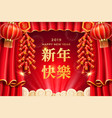 2019 chinese new year card design with curtains vector image vector image