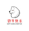 new year hand lettering with dog and vector image vector image