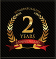 anniversary golden laurel wreath 2 years vector image vector image