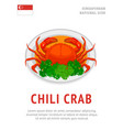 chili crab national singaporean dish vector image