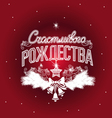 Merry Christmas label in Russian vector image