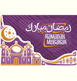 greeting card for muslim wish ramadan mubarak vector image