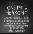 sketchy russian alphabet vector image