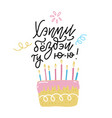 greeting card with cyrillic lettering slang text vector image