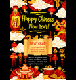 chinese new year card for asian holiday design vector image vector image