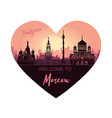 heart-shaped abstract landscape moscow with vector image vector image