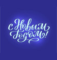 with new year - from russian neon text sign vector image