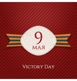 Victory Day 9 May paper Banner vector image