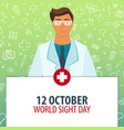 12 october world sight day medical holiday vector image
