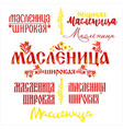 lettering set with shrovetide russian celebration vector image