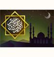 beautiful written islamic arabic calligraphy vector image