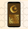 bismillah calligraphy gold and crescent moon vector image