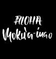hand drawn phrase aloha mokua-inao modern dry vector image vector image