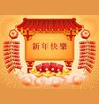 temple pagoda envelope ingots 2021 greeting card vector image vector image