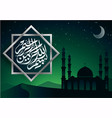 beautiful written islamic arabic calligraphy vector image